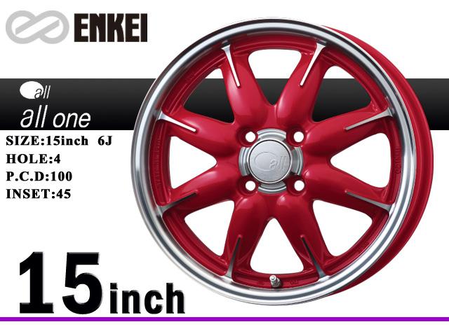 ENKEI/エンケイ アルミホイールall one/オールワン15x6J4/100 45 マシニングキャンディレッド 1本単品送料160サイズ