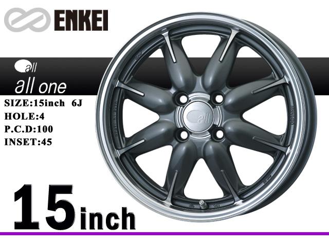 ENKEI/エンケイ アルミホイールall one/オールワン15x6J4/100 45 マシニングガンメタリック 4本セット送料140サイズ