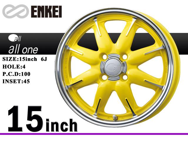 ENKEI/エンケイ アルミホイールall one/オールワン15x6J4/100 45 マシニングレモンイエロー 1本単品送料160サイズ