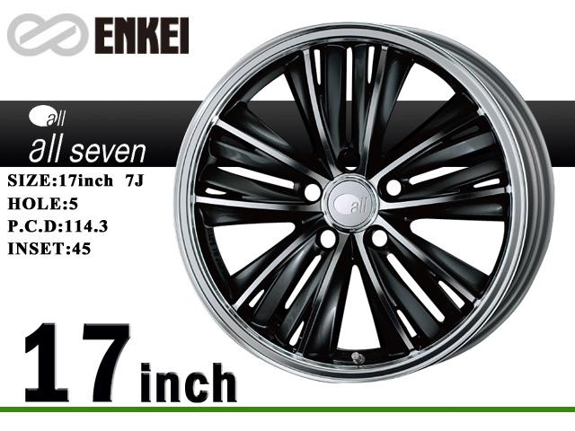 ENKEI/エンケイ アルミホイールALL SEVEN/オールセブン17x7J5/114.3 45 マシニングブラック 4本セット送料140サイズ