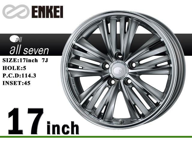 ENKEI/エンケイ アルミホイールALL SEVEN/オールセブン17x7J5/114.3 45 マシニングシルバー 4本セット送料140サイズ
