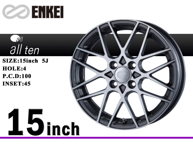 ENKEI/エンケイ アルミホイールALL TEN/オールテン15x5J4/100 45 マシニングガンメタリック 4本セット送料140サイズ