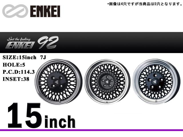 ENKEI/エンケイ アルミホイールENKEI9215x7J5/114.3 38 ブラック with マシンドリップ 1本単品送料160サイズ
