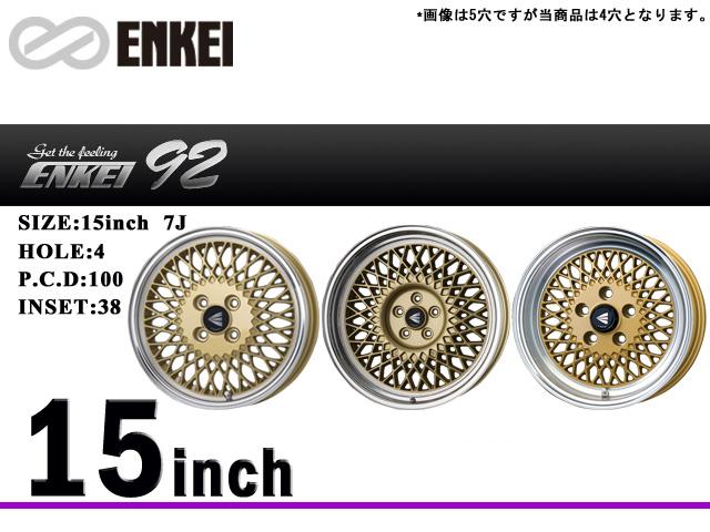 ENKEI/エンケイ アルミホイールENKEI9215x7J4/100 38 ゴールド with マシンドリップ 4本セット送料140サイズ