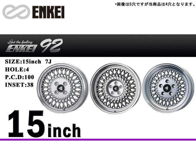 ENKEI/エンケイ アルミホイールENKEI9215x7J4/100 38 シルバー with マシンドリップ 4本セット送料140サイズ