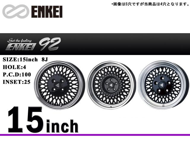 ENKEI/エンケイ アルミホイールENKEI9215x8J4/100 25 ブラック with マシンドリップ 4本セット送料140サイズ