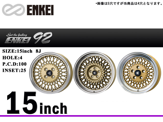 ENKEI/エンケイ アルミホイールENKEI9215x8J4/100 25 ゴールド with マシンドリップ 1本単品送料160サイズ