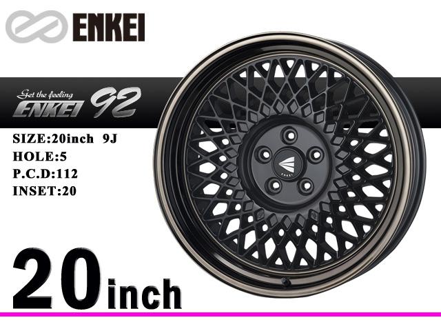 ENKEI/enkeiarumihoiru ENKEI92 20x9J 5/112 20黑色with青铜嘴唇4瓶一套邮费140尺寸
