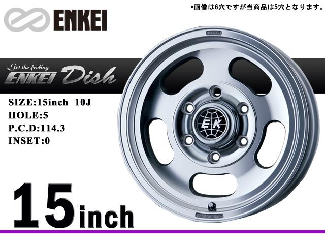 ENKEI/エンケイ アルミホイールENKEI DISH/ディッシュ15x10J5/114.3 0 バレルポリッシュ 4本セット送料140サイズ