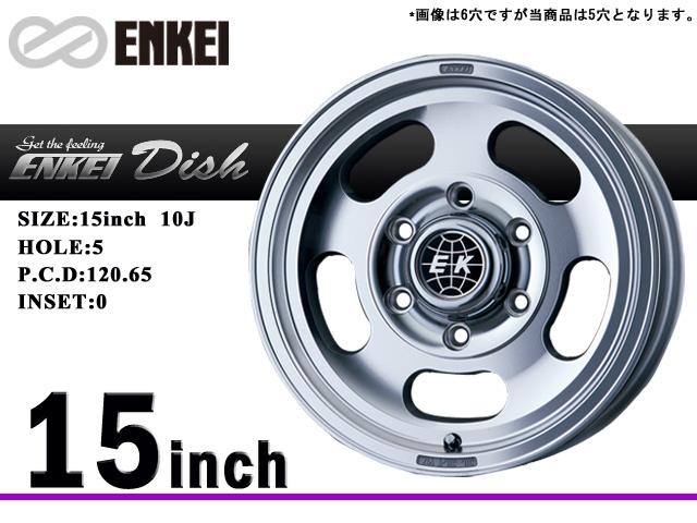 ENKEI/エンケイ アルミホイールENKEI DISH/ディッシュ15x10J5/120.65 0 バレルポリッシュ 4本セット送料140サイズ