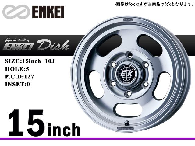 ENKEI/エンケイ アルミホイールENKEI DISH/ディッシュ15x10J5/127 0 バレルポリッシュ 4本セット送料140サイズ