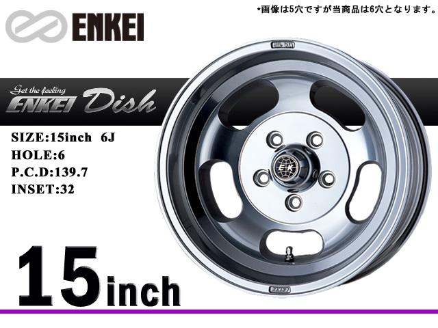 ENKEI/エンケイ アルミホイールENKEI DISH/ディッシュ15x6J6/139.7 32 スーパーポリッシュ 4本セット送料140サイズ