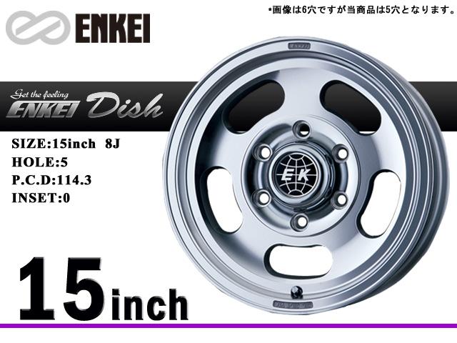 ENKEI/エンケイ アルミホイールENKEI DISH/ディッシュ15x8J5/114.3 0 バレルポリッシュ 1本単品送料160サイズ