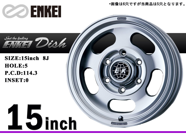 ENKEI/エンケイ アルミホイールENKEI DISH/ディッシュ15x8J5/114.3 0 バレルポリッシュ 4本セット送料140サイズ