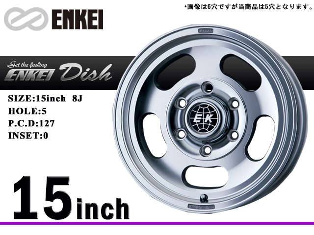 ENKEI/エンケイ アルミホイールENKEI DISH/ディッシュ15x8J5/127 0 バレルポリッシュ 1本単品送料160サイズ