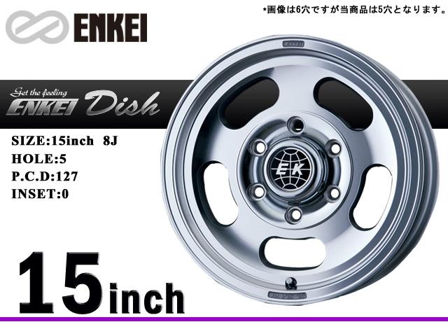 ENKEI/エンケイ アルミホイールENKEI DISH/ディッシュ15x8J5/127 0 バレルポリッシュ 4本セット送料140サイズ