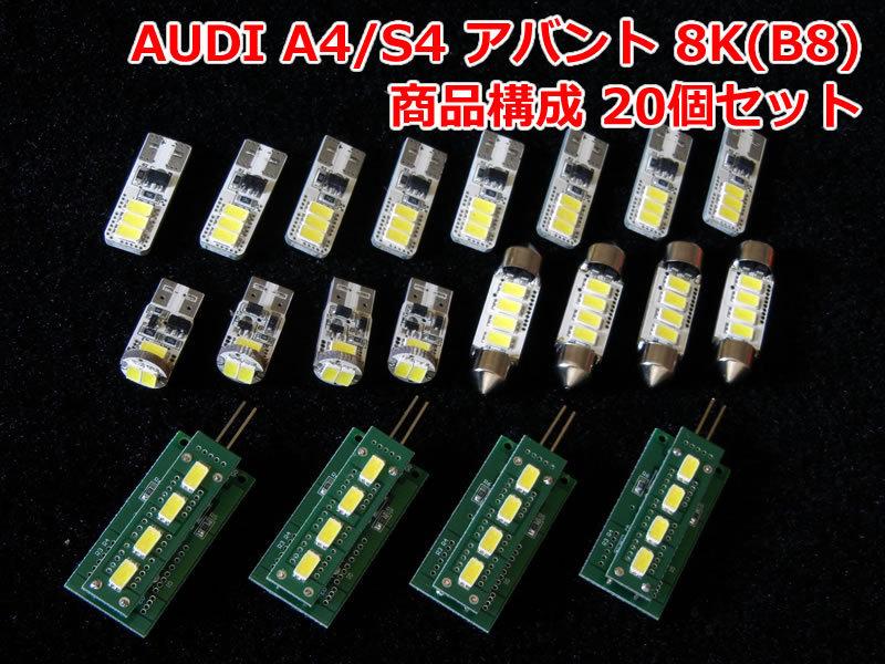 LUXI/ルクシィLEDルームライトセットプレミアムシリーズAUDI A4/S4 8K(B8) アバント送料60サイズ