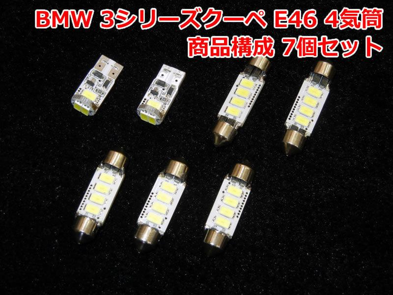 LUXI/ルクシィLEDルームライトセットプレミアムシリーズBMW 3シリーズクーペ E46 4気筒用送料60サイズ
