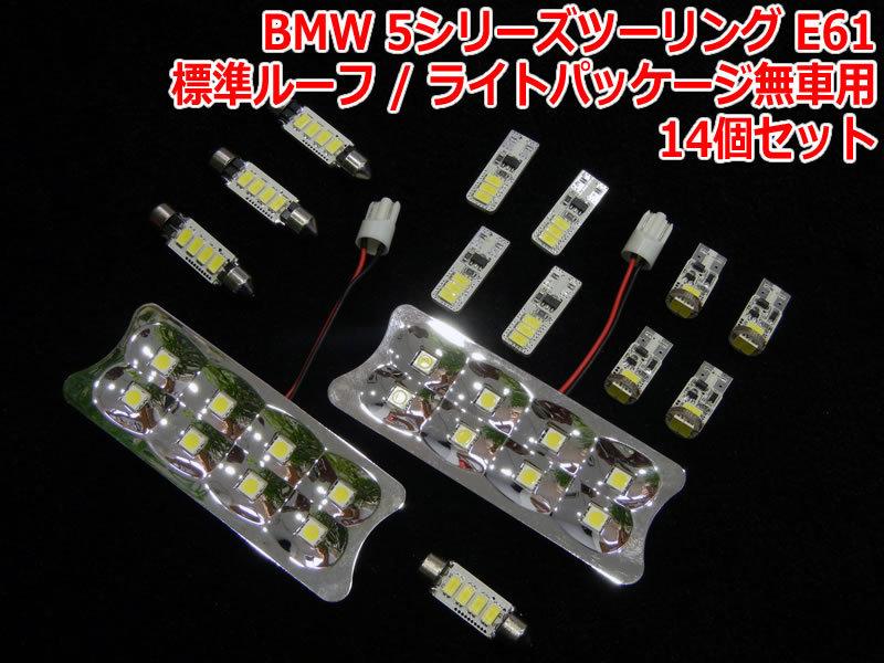 LUXI/ルクシィLEDルームライトセットプレミアムシリーズBMW 5シリーズツーリング E61標準ルーフ/ライトパッケージ無車用送料60サイズ