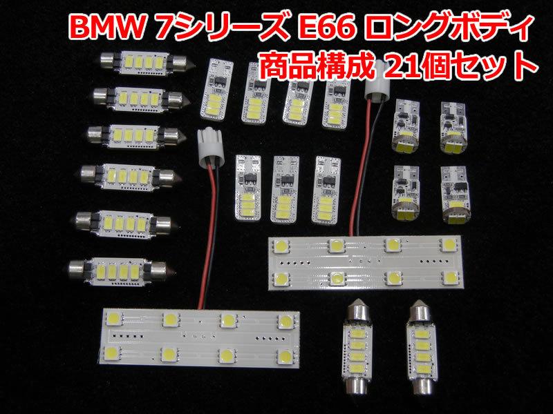 LUXI/ルクシィLEDルームライトセットプレミアムシリーズBMW 7シリーズ E66 ロングボディ送料60サイズ