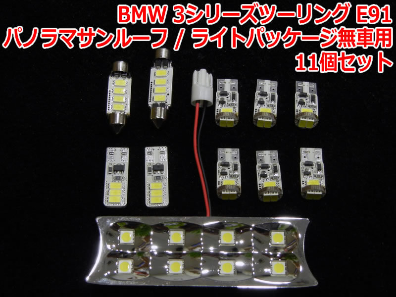 LUXI/ルクシィLEDルームライトセットプレミアムシリーズBMW 3シリーズツーリング E91パノラマサンルーフ/ライトパッケージ無車用送料60サイズ