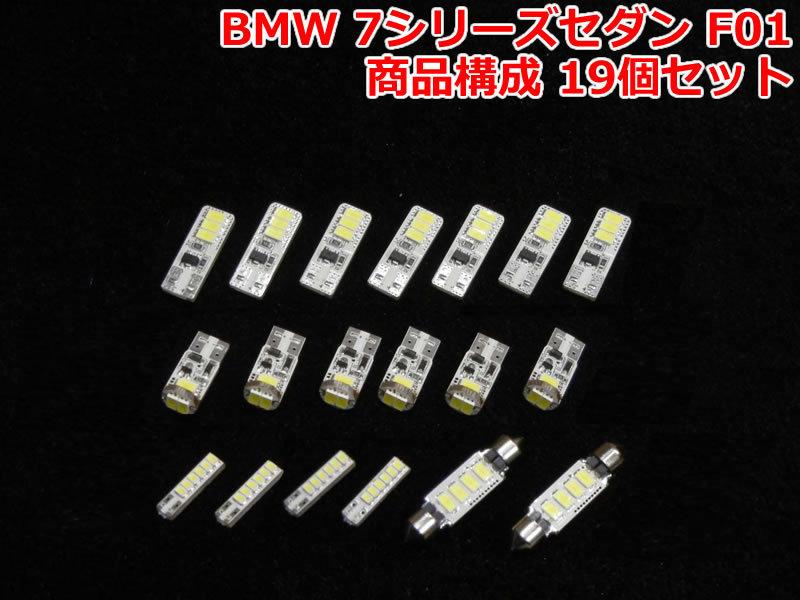 LUXI/ルクシィLEDルームライトセットプレミアムシリーズBMW 7シリーズ F01 標準ボディ送料60サイズ