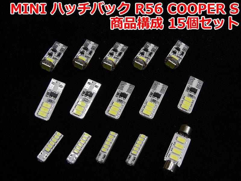 LUXI/ルクシィLEDルームライトセットプレミアムシリーズMINI ハッチバック R56 クーパーS送料60サイズ