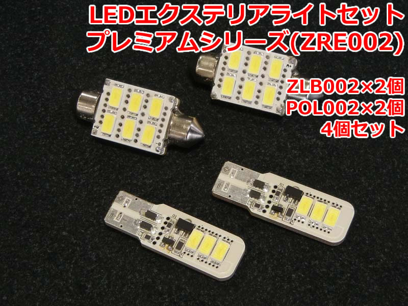 LUXI/ルクシィLEDエクステリアセット 4個セットGolfTouran/R55/R56/R60送料60サイズ