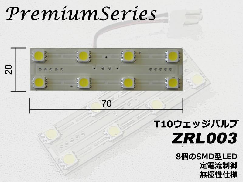 LUXI/ルクシィプレミアムシリーズT10 プレート型ウェッジバルブ送料60サイズ