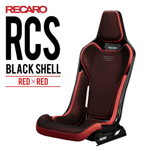 RECARO RCS ブラックシェル レッドxレッド