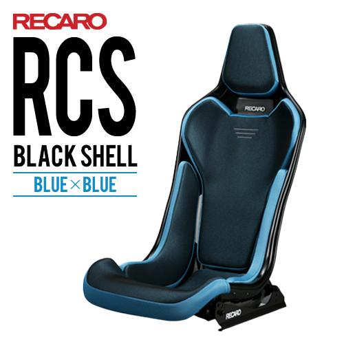 RECARO RCS ブラックシェル ブルーxブルー