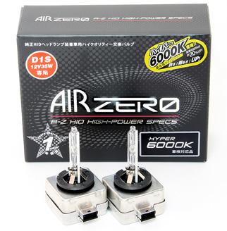 AIR ZERO/エアゼロVer.2 純正交換HIDバルブ色温度:HP6000Kバルブタイプ:D1S送料60サイズ
