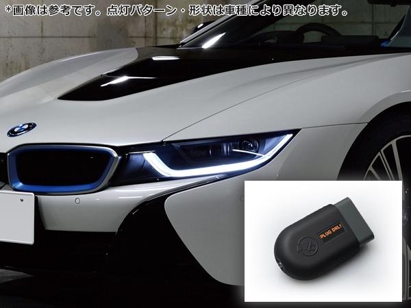 PLUG DRL!(デイライト化コーディングプラグ)for BMW F Series/i3/i8送料80サイズ