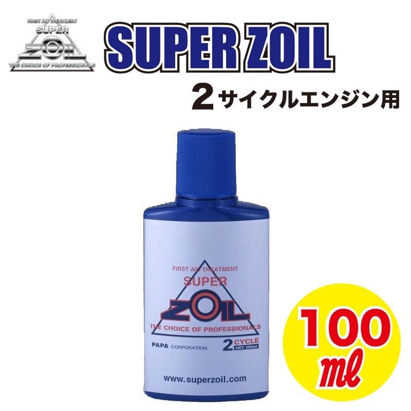SUPER ZOIL(スーパーゾイル) 金属表面改質剤 2サイクルエンジン用 100cc