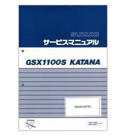 SUZUKI GSX1100S カタナ サービスマニュアル S0040-25752