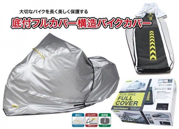 MARUTO フルカバー・バイクカバー FC-4L(4Lサイズ)