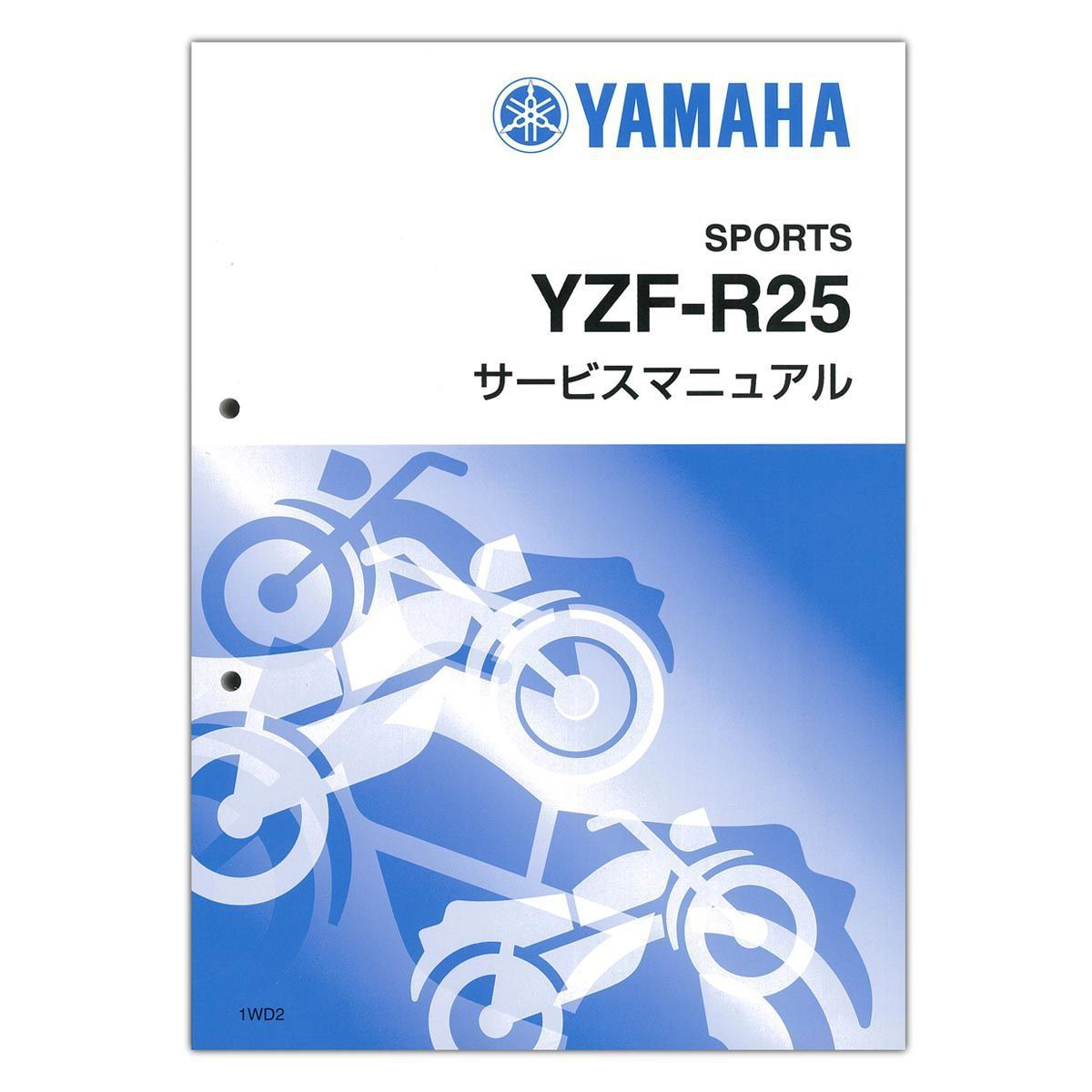 YAMAHA YZF-R25 サービスマニュアル(QQS-CLT-000-1WD)