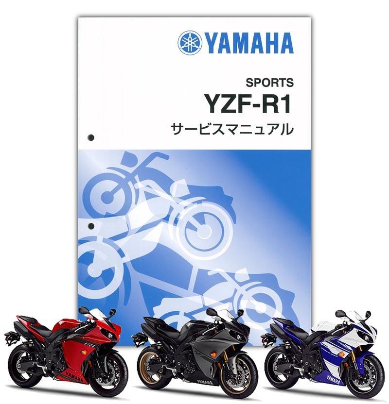 YAMAHA YZF-R1(2012-2014年) サービスマニュアル(QQS-CLT-001-45B)