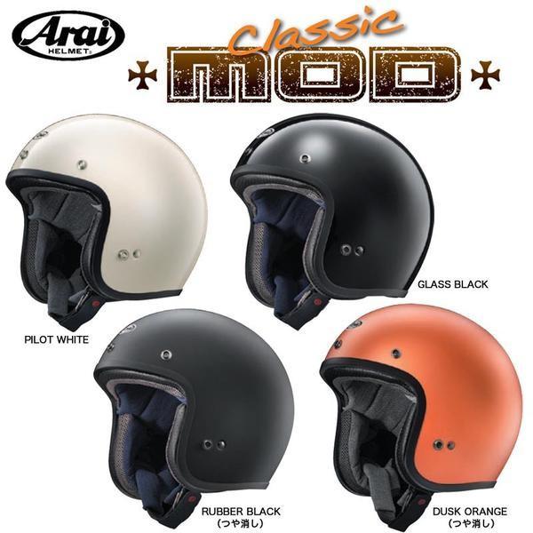 Arai CLASSIC MOD (クラシック・モッド) ジェットヘルメット