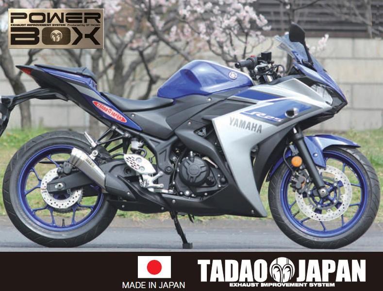 YZF-R25 スペシャルパーツ忠男 パワーボックス・スリップオンマフラー(YZ2-PB-01)