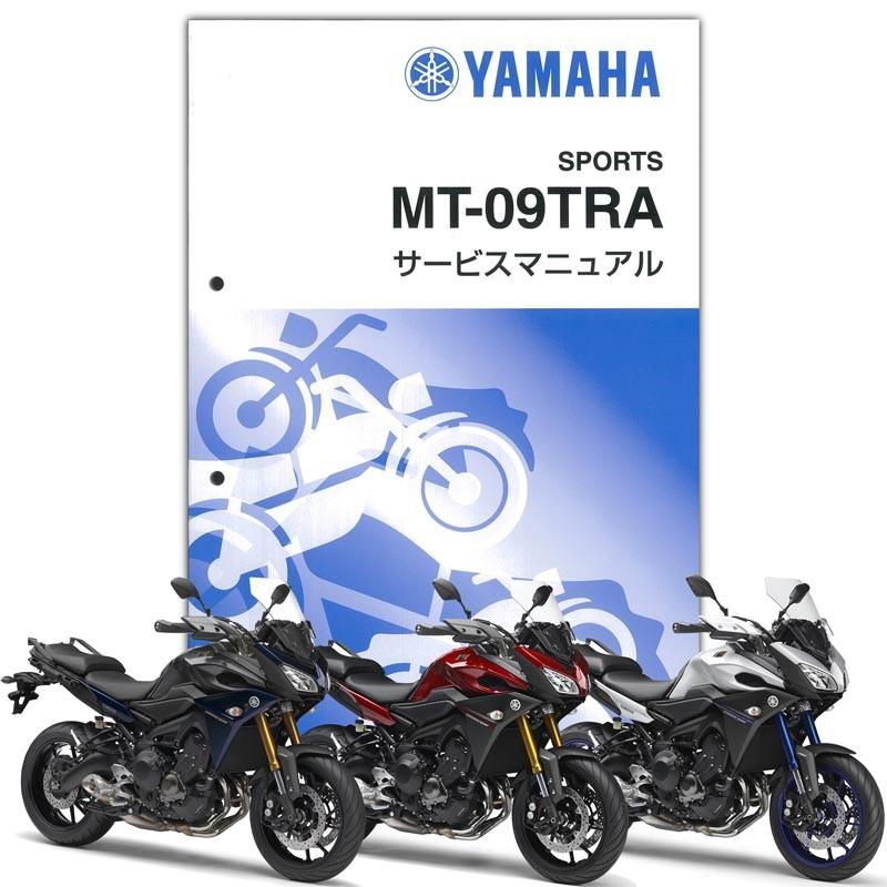 YAMAHA MT-09 TRACER サービスマニュアル(QQS-CLT-000-2SC)