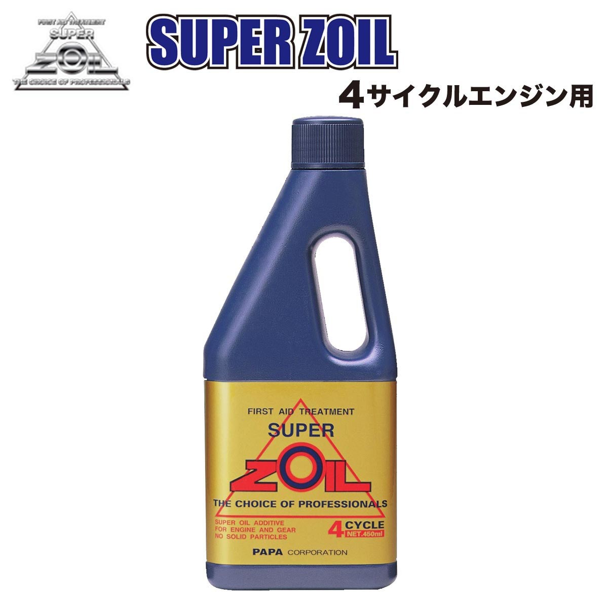Super ZOIL(スーパーゾイル) 金属表面改質剤 4サイクルエンジン用 450ml