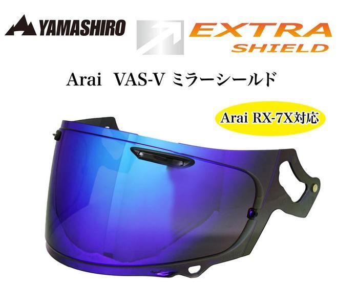 山城 EXTRAシールド Arai VAS-V ミラータイプ