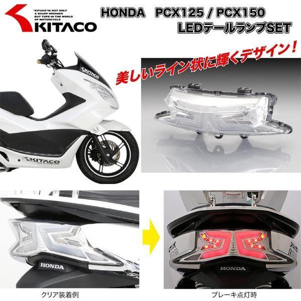 PCX125/PCX150 KITACO(キタコ) LEDテールランプセット(809-1440300)