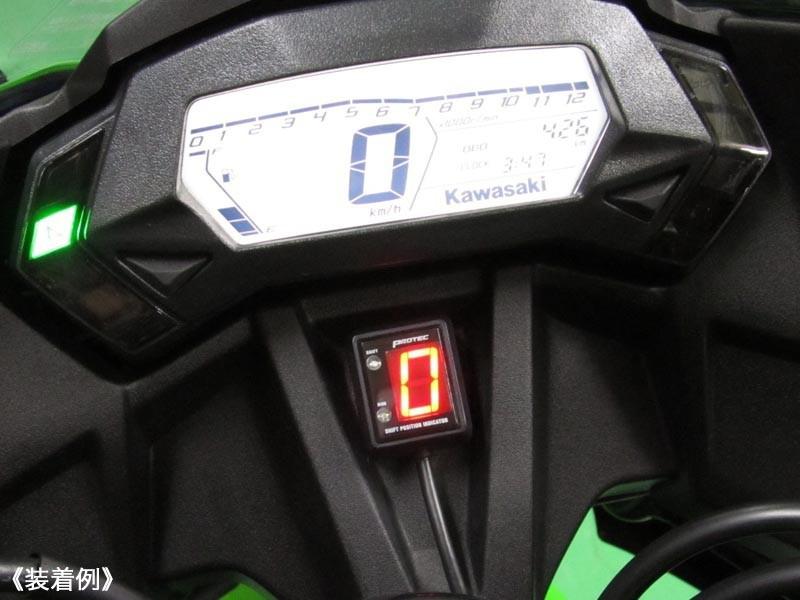 Kawasaki Ninja250SL PROTEC シフトポジションインジケーターキット(SPI-K41)