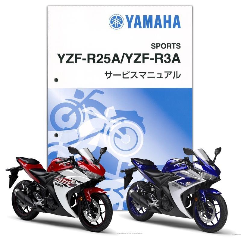 YAMAHA YZF-R25 ABS/YZF-R3 サービスマニュアル(QQS-CLT-000-2WD)