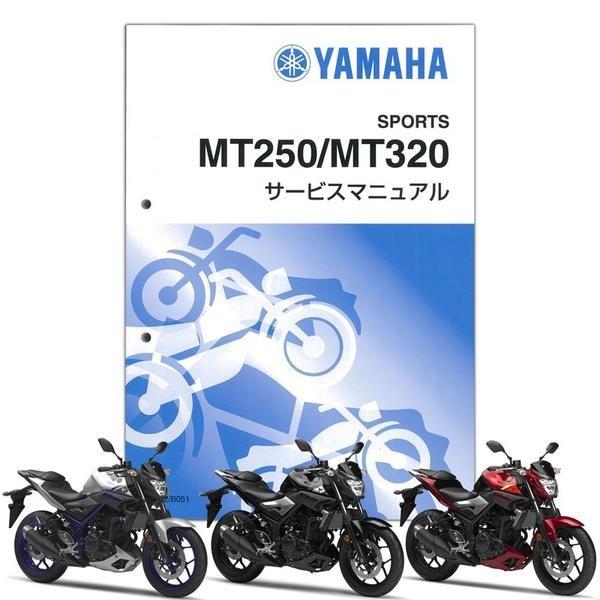 YAMAHA MT-25/MT-03 サービスマニュアル(QQS-CLT-000-B04)