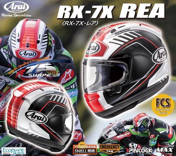 Arai(アライ) RX-7X REA(レイ) フルフェイスヘルメット