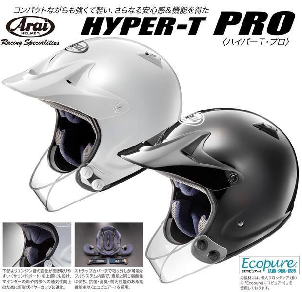 Arai(アライ) HYPER-T PRO トライアル競技用ヘルメット