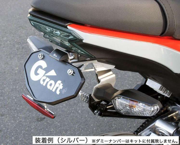 Kawasaki Z125PRO Gクラフト フェンダーレスキット